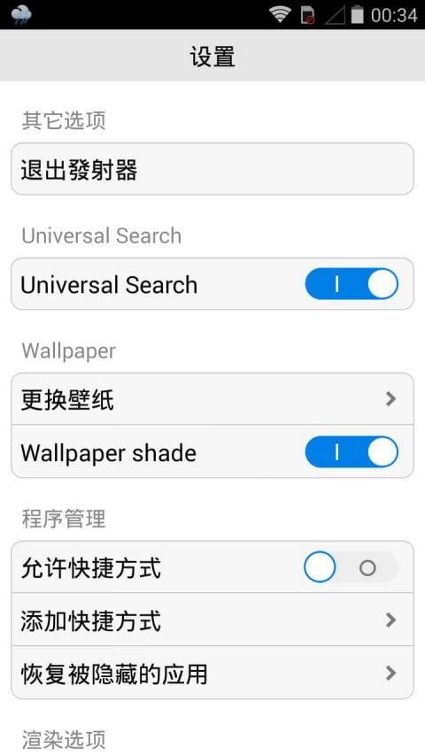 iphon launcher v1截图