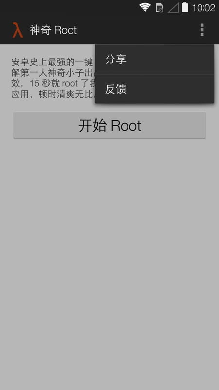 神奇Root TowelRoot v1.1截图