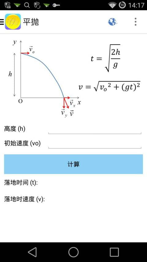 物理公式 Physics Formulas v1.3截图