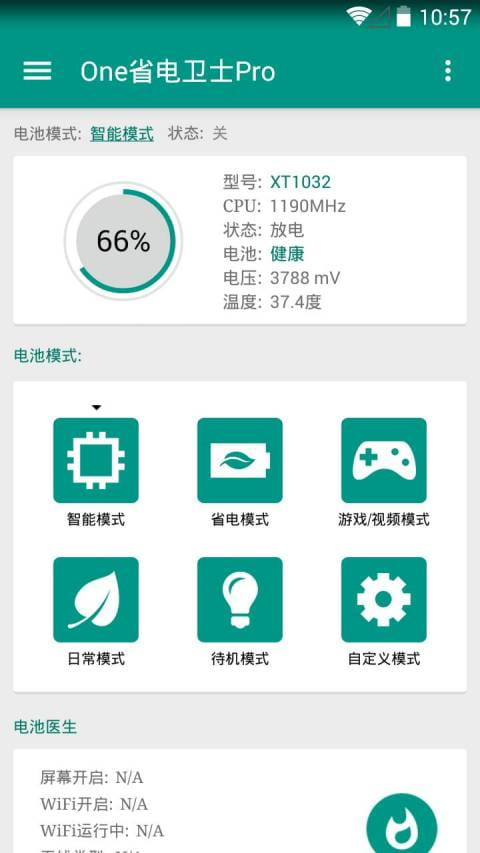One省电卫士One Power Guard v15.5.0截图