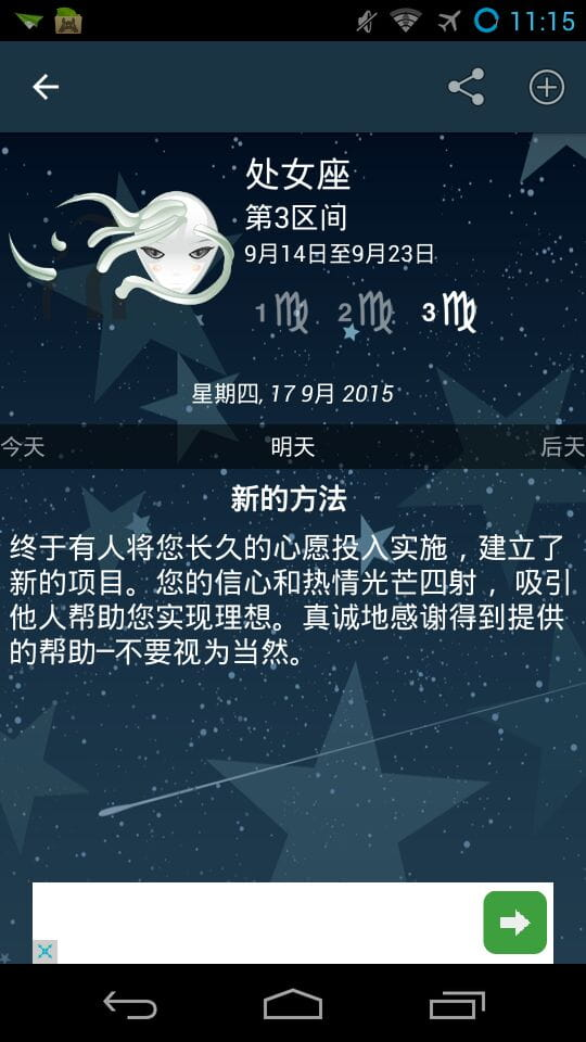 星座分析 My Horoscope  v5.6.7截图