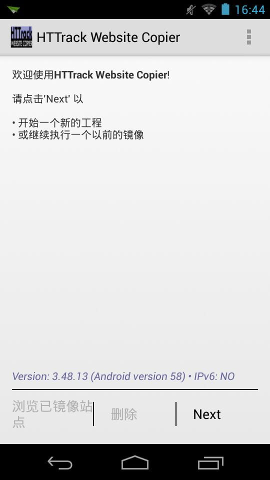 HTTrack Website Copier 网站复印机 v3.48.13.58截图