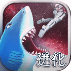 饥饿的鲨鱼 进化 Hungry Shark Evolution v3.7.2.0