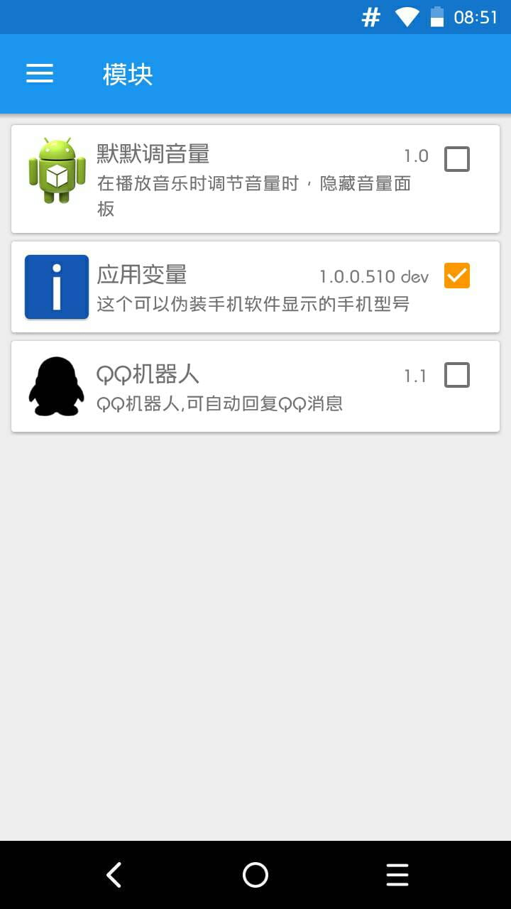Xposed框架 Xposed Installer v3.1.5 正式版截图