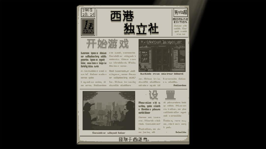 西港独立社  汉化版   The Westport Independent  v1.0.0截图