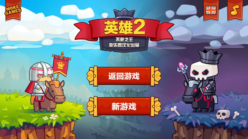英雄2 不死之王 Heroes 2 The Undead King v1.01截图