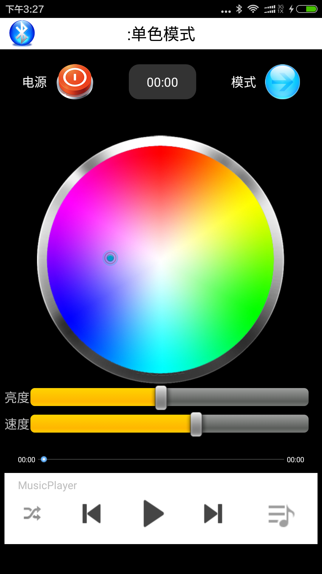 Music Light v1.4图