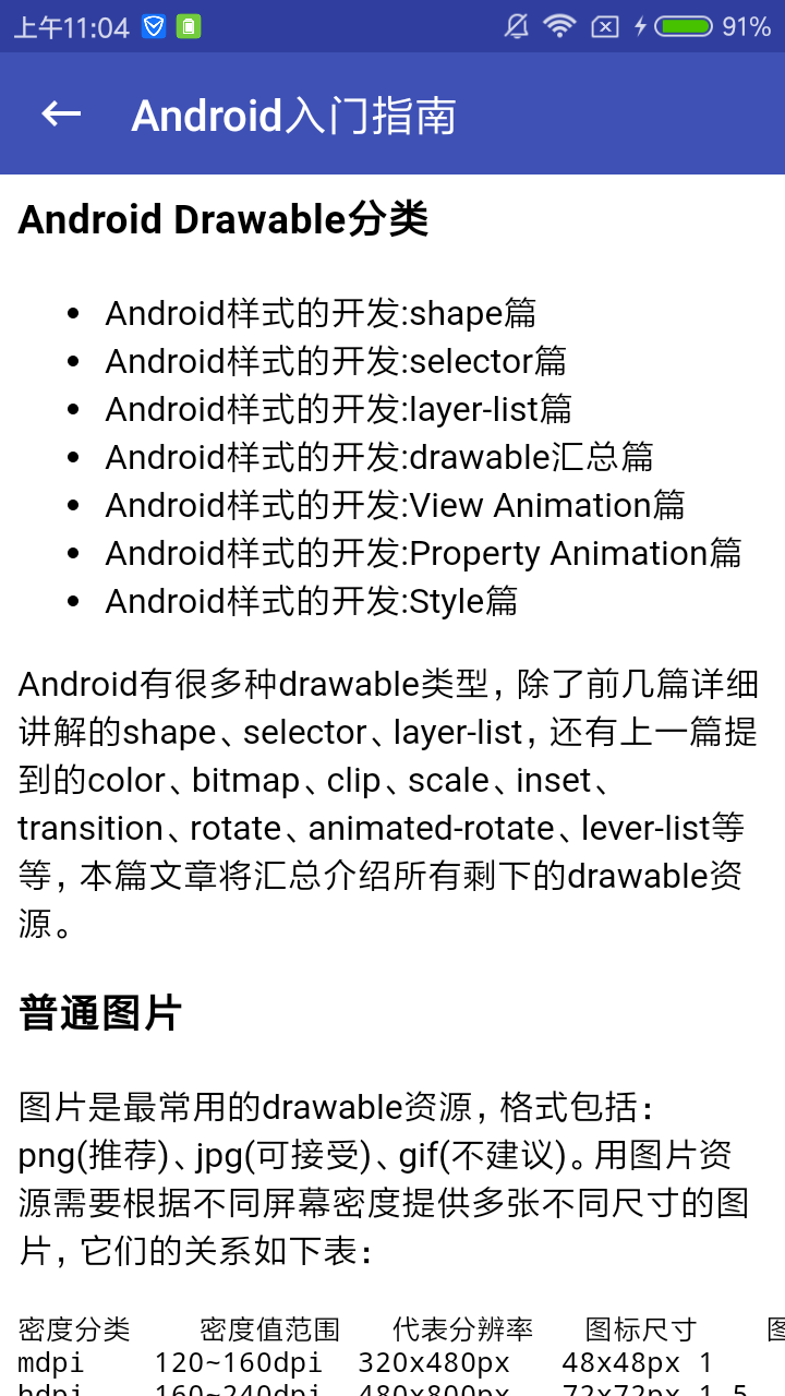 Android入门指南 v1.2.0截图