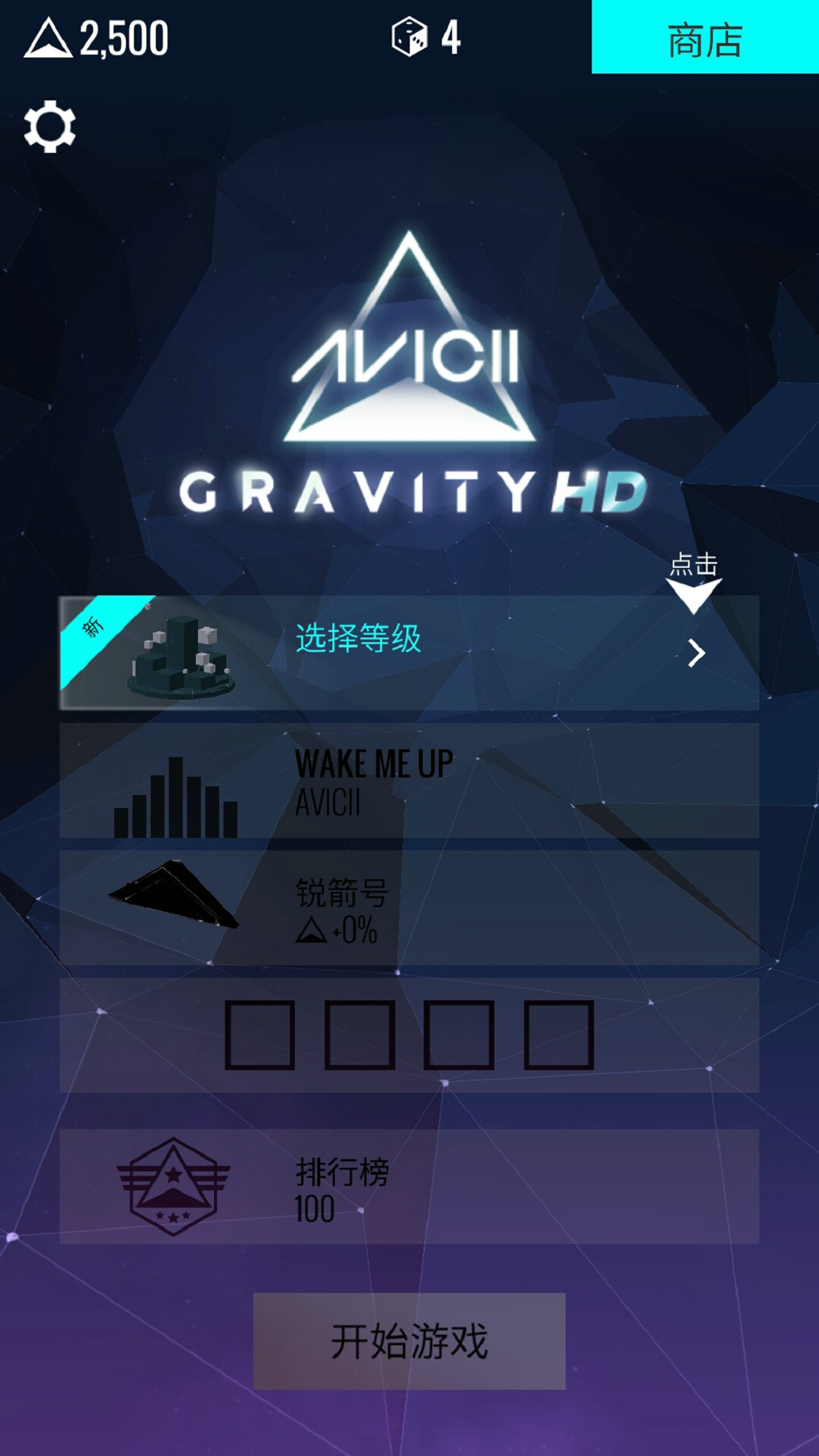 Avicii  Gravity HD v1.4.4截图