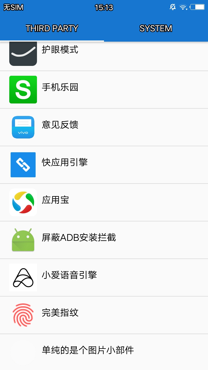 Blocker v0.1.40-beta截图