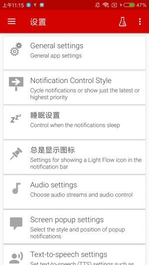 LED控制 Light Flow  v3.75.04截图