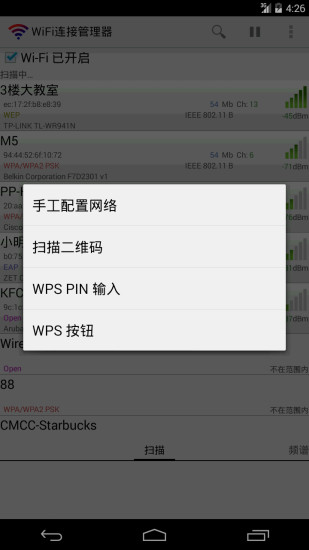 WiFi连接管理器 WiFi Connection Manager官方客户端  v1.7.0截图