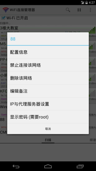 WiFi连接管理器 WiFi Connection Manager官方客户端  v1.6.5.16截图